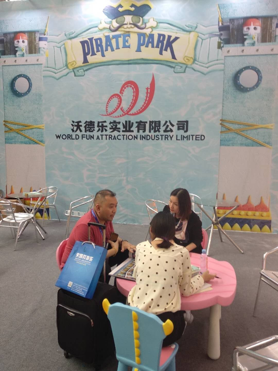 2018 Asia Amusement & Attractions Expo(AAA)
